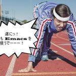 Emacs事始め〜まずはこれを覚えとけ〜