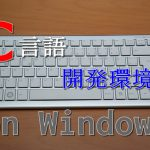 WindowsでのC言語の開発環境