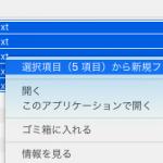 個人的に便利な、Macの地味な機能 ~選択項目から作成したフォルダ~