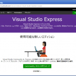 WindowsでのC言語の開発環境(Visual Studio Express)