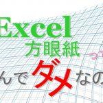 教えてほしい。Excel方眼紙って何がそんなに悪いの? ホントのちゃんとした理由教えて。納得させてくれよ~