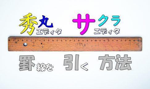 hide-sakura-keisen