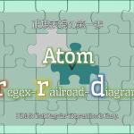 正規表現の第一歩はAtomのregex-railroad-diagramを使おう!