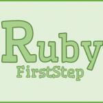 はじめてのRubyプログラミング(やっぱりHello, World)