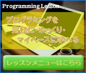programming-lesson
