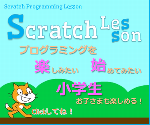 scratch_lesson_banner