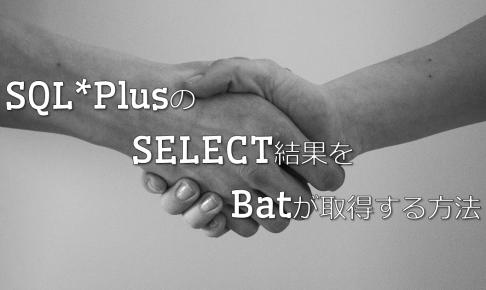 sqlplus-bat-catch2
