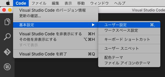 vscode-mac-00014