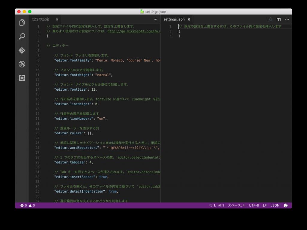 vscode-mac-00015