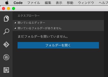 vscode-mac-00027