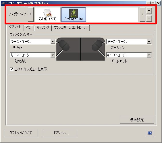 artrage_setting_00000_02