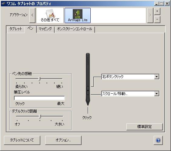 artrage_setting_00001