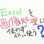 Excelは画像編集ソフトとしてもそこそこ優秀なのだっ!!