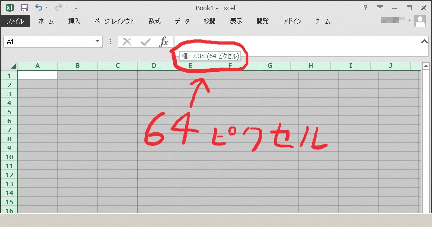 excel_gazou_00002_02