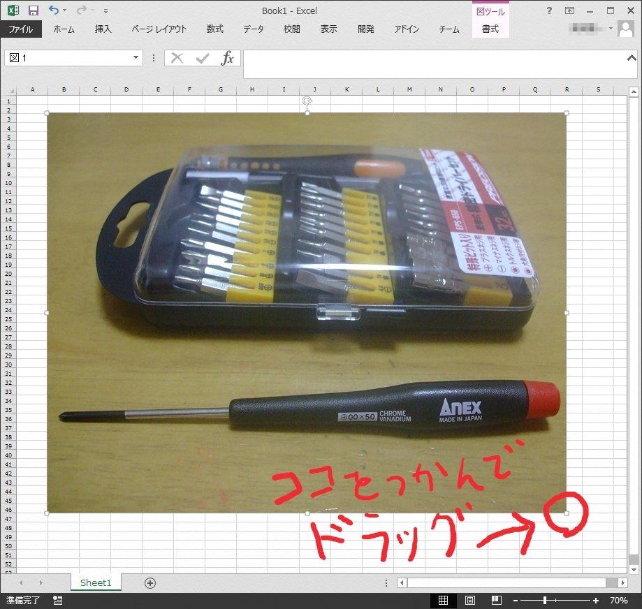 excel_gazou_00004_02