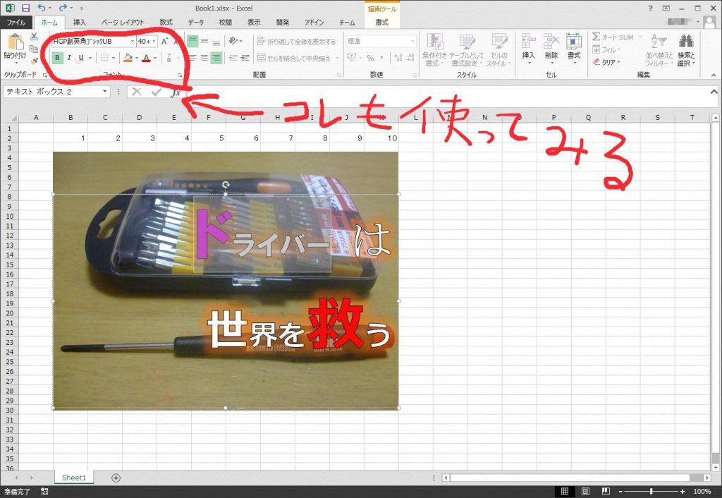 excel_gazou_00016_03