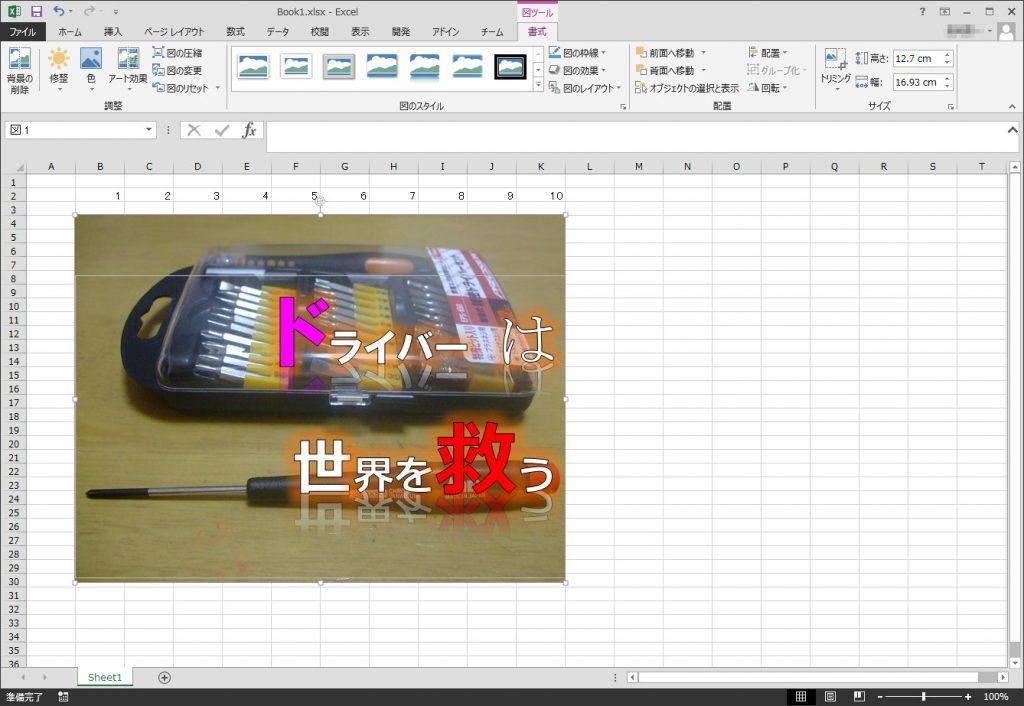 excel_gazou_00017_02