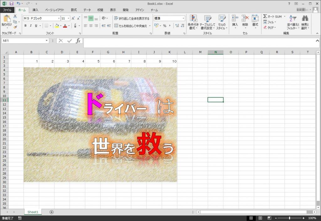 excel_gazou_00018_02