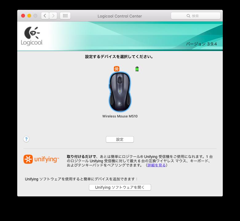 logcool_driver_mac_02
