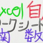 [Excel]あなたにも作れる! ワークシート関数を自作する!!