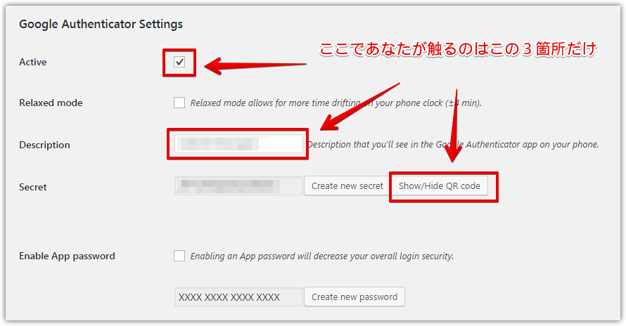 Google Authenticator wordpress プラグイン