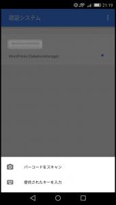 Googel 認証システム 2段階認証 android