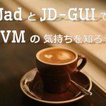 [Java]JadとJD-GUIのデコンパイルでJVMの気持ちを知ろう!