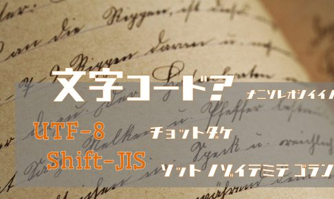 文字コード utf-8 shift-jis