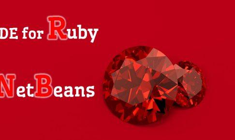 ruby netbeans ide 統合開発環境