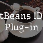 使えるNetBeans IDEのプラグインは、コレだ!