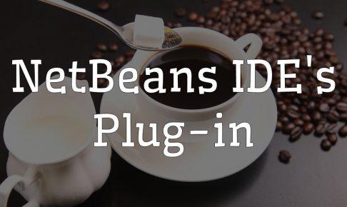 netbeans ide plug in プラグイン