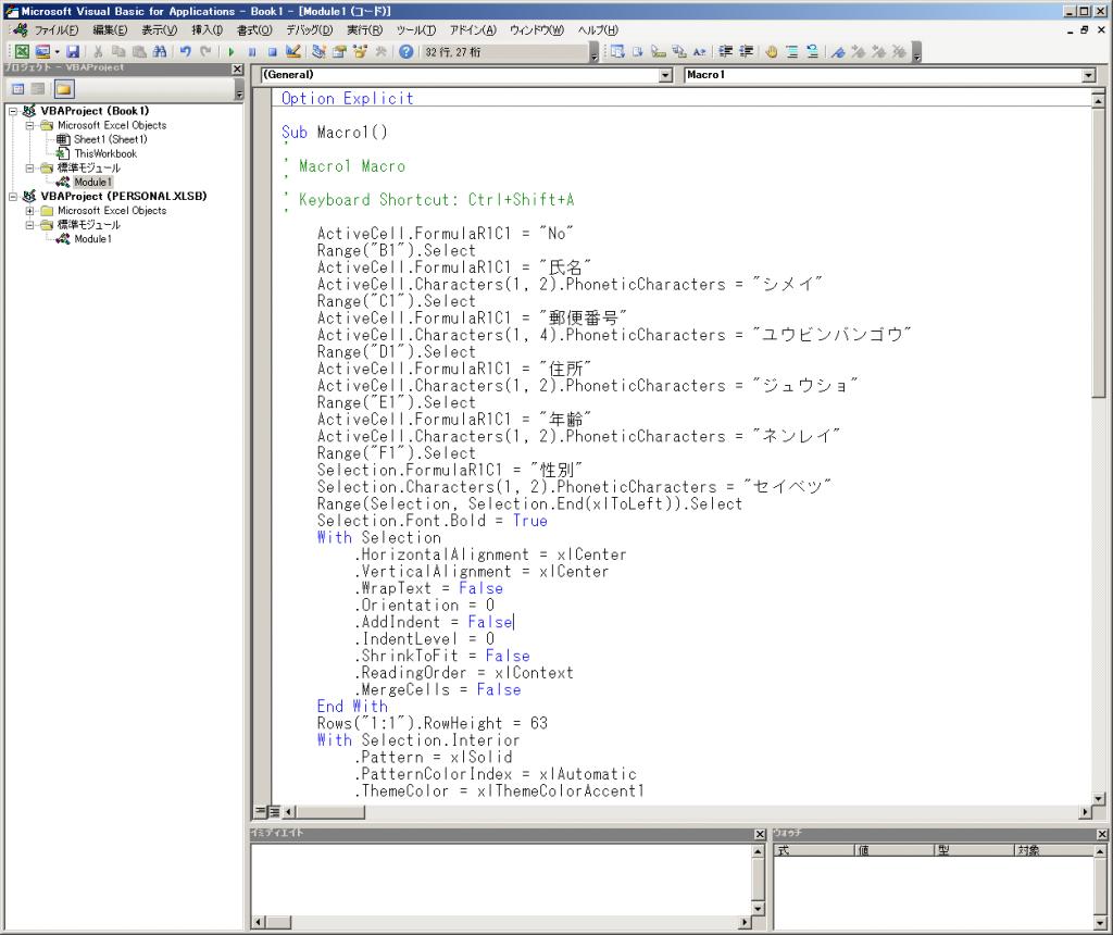 excel vba プログラミング 素人 初心者 開発タブ