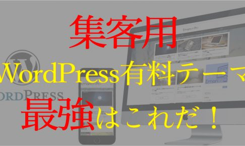 emanon wordpress 有料 テーマ エマノン ワードプレス
