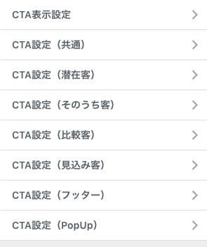 emanon wordpress 有料 テーマ エマノン ワードプレス cta call to action