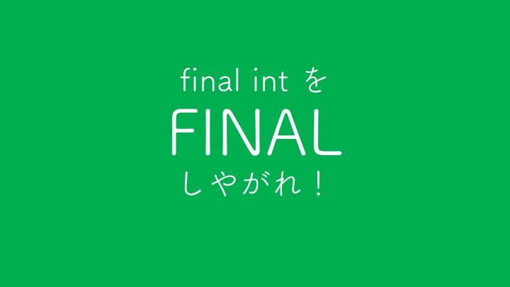 java final int enum lambda ラムダ 関数 インターフェース IF I/F