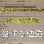 【合格への道】Python 3 エンジニア認定基礎試験