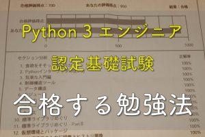 python 3 エンジニア認定基礎試験