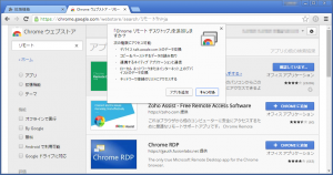 chrome_remote_00004_2.png