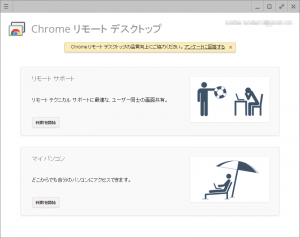 chrome_remote_00008_2.png
