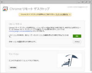 chrome_remote_00009_2.png