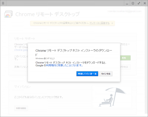 chrome_remote_00010_2.png