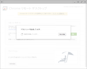 chrome_remote_00016_2.png