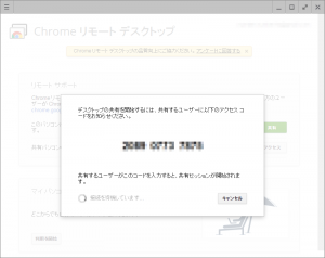 chrome_remote_00017_2.png