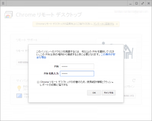 chrome_remote_00019_2.png