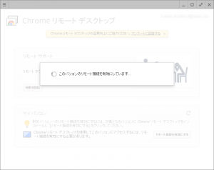 chrome_remote_00020_2.png