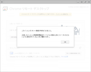 chrome_remote_00022_2.png