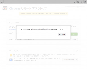 chrome_remote_00024_3.png