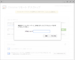 chrome_remote_cli_00005_2.png