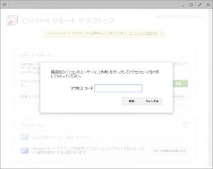 chrome_remote_cli_00005_2.png