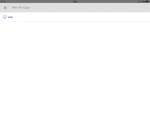 chrome_remote_ipad_04.png